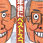 週刊ゴルフダイジェスト2008年9月2日号