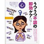 自分でできるやさしい漢方 Vol.2