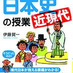 世界一おもしろい日本史の授業 近現代