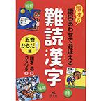 根本式 語呂合わせでおぼえる難読漢字Vol.5 からだ編