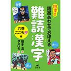 根本式 語呂合わせでおぼえる難読漢字 六巻 こころ編