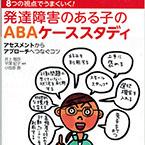 発達障害ある子のABAケーススタディ