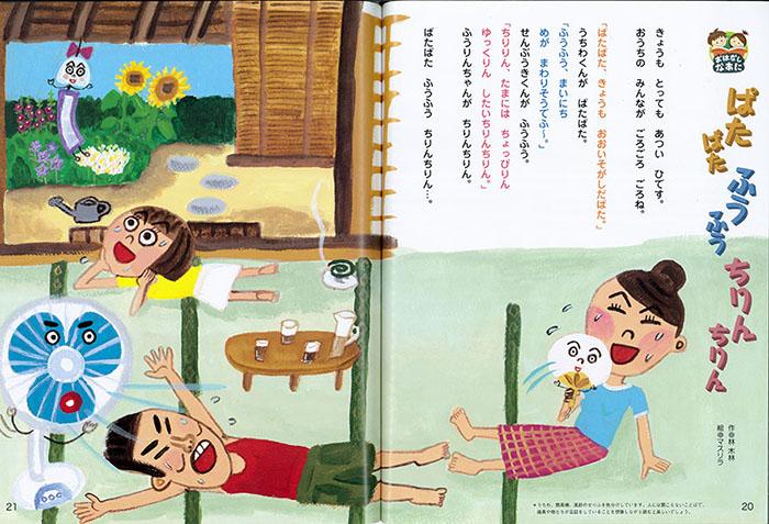 130801kinderbook8gatugou_1