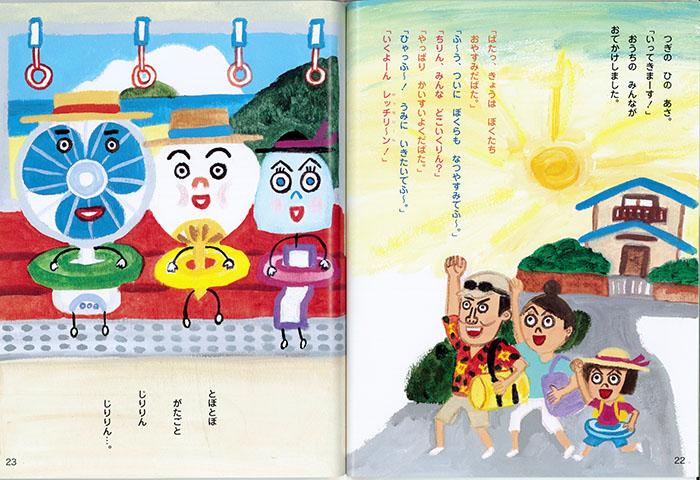 130801kinderbook8gatugou_2