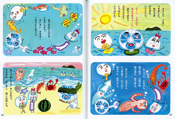 130801kinderbook8gatugou_3