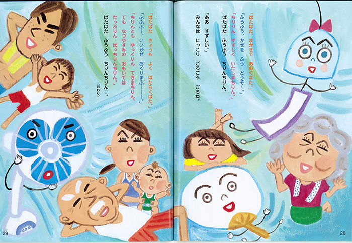 130801kinderbook8gatugou_5