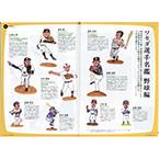 早稲田学報2014年6月号