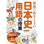 世界一おもしろい日本史の用語