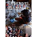 早稲田学報2011年10月号
